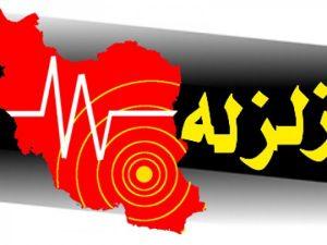 زلزله ۴ ریشتری امروز استان کردستان را لرزاند