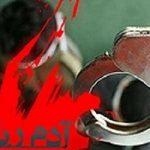 ربودن مرد مجرد برای کلاهبرداری ۲ میلیاردی در کرج
