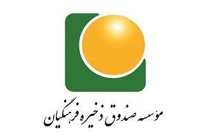 متهم ۵۰۰ میلیاردی صندوق ذخیره فرهنگیان به کدام کشور فرار کرد؟!