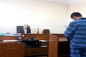 محاکمه مردی که برادرزن خود را بهدلیل تجاوز به همسرش کشت!
