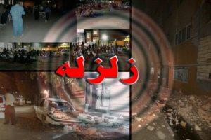 زمینلرزهای که ایران را لرزاند   کدام استانها تکان خوردند؟