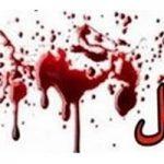 اعتراف پزشک ارتوپد به قتل پدر: پدر پیرم را با سیلی و مشت کتک زدم!