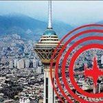 زلزله ۵٫۲ ریشتری تهران را لرزاند