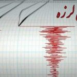 زلزله دیشب تهران خطرناکترین زلزله ۲۴ ساعت گذشته جهان شد!