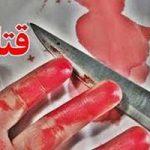 قتل یک زن با ضربات چاقو در بزرگراه شهید محلاتی تهران !