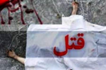 قتل خواهر با اسلحه در سراوان