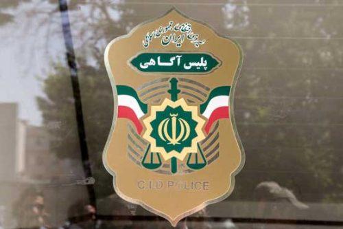 ناپدید شدن زن جوان در تهران
