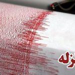 زمین لرزه ای ۵.۱ ریشتری کرمان را تکان داد