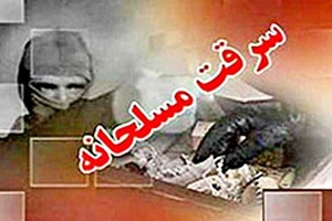 درخواست دیه برای قربانی جنایت گانگسترهای پایتخت