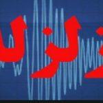 زلزله ۵ ریشتری در بند ریگ بوشهر + جزئیات
