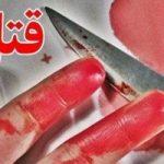 جزئیات قتل دو خواهر به دست برادرانشان!!