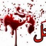 قتل مادر به خاطر مخالفت با ازدواج در ارومیه !