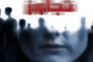اعترافات راننده تاکسی اینترنتی به تجاوز به زن جوان در تهران!