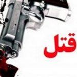 قتل فجیع برادر با اسلحه ۶ میلیونی به خاطر ۱۵ میلیون!