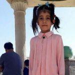 ماجرای تلخ ناپدید شدن تینا دختربچه ۶ ساله در کرج!