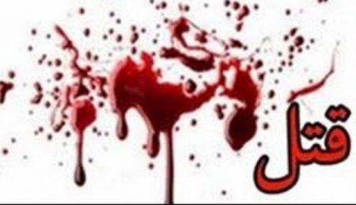 قتل زن توسط همسر شکاک