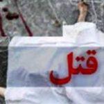 ماجرای وحشتاک و پیچیده قتل زن جوان در مشهد!