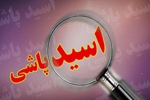 ماجرای اسیدپاشی پسر ۲۳ ساله به شوهر خاله اش!!