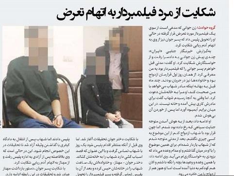 مهناز دخترجوانی که خواستگار متجاوز را در خانه اش حبس کرد!!