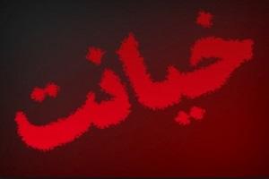ماجرای خیانت یک زن به همسر جوانش در الهیه مشهد!