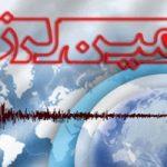 دو زلزله پیاپی رویدر هرمزگان را لرزاند!