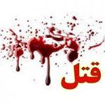 قتل همسر و دختر در ساری توسط پدر خانواده!!