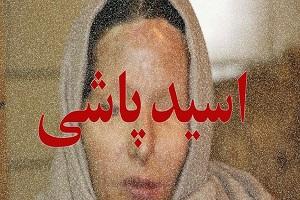 جزئیات اسیدپاشی فجیع امروز در باغ فیض تهران!!