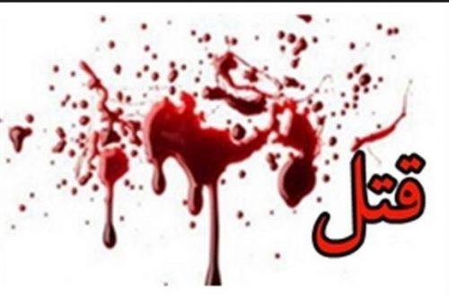 قتل دختر در مشهد