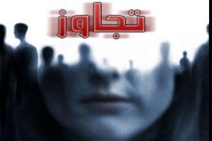 شکایت دختر جوان افغانی از ۲ مرد ایرانی به اتهام تجاوز!