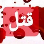 داستان تلخ زندگی زنی که شوهرش دو دختر و پدر و مادرش را کُشت!!