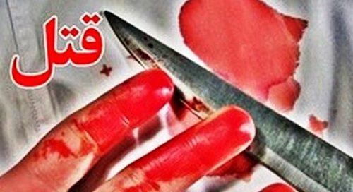 ماجرای قتل زن باردار ۸ ماهه توسط همسرش