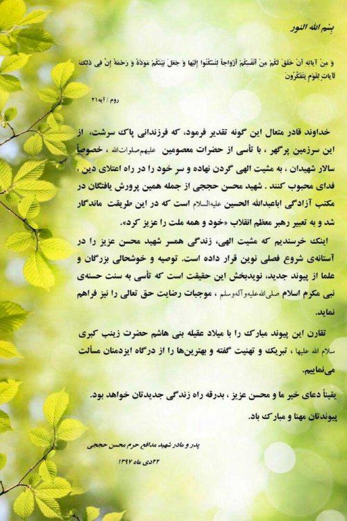 ازدواج مجدد همسر شهید حججی