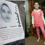 آزاد شدن باران شیخی از چنگال آدم رباها + عکس