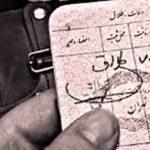 طلاق صوری برای گرفتن حقوق بازنشستگی | ازدواج زنان جوان با پیرمردان دم مرگی !!!