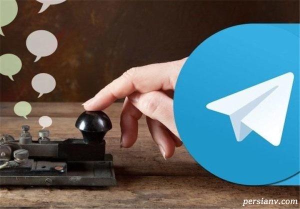 مزاحمت تلگرامی