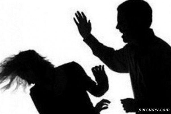 درگیری فیزیکی زن و شوهر