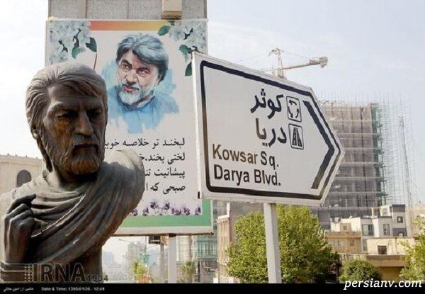 سرقت مجسمه های تهران