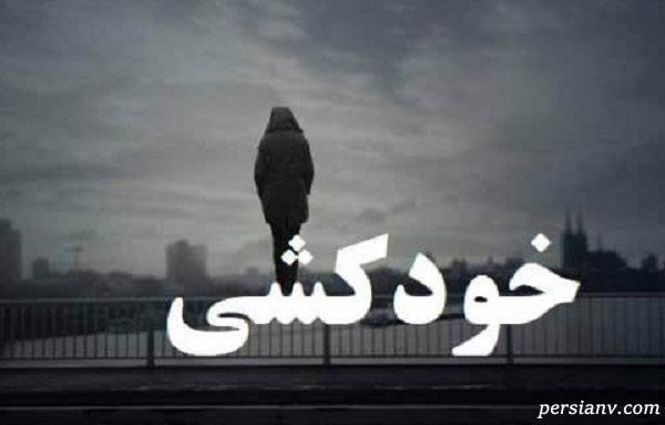 دلیل خودکشی دختری در مشهد ، پدر زن باره ای که زنان خیابانی را به خانه می برد !!!