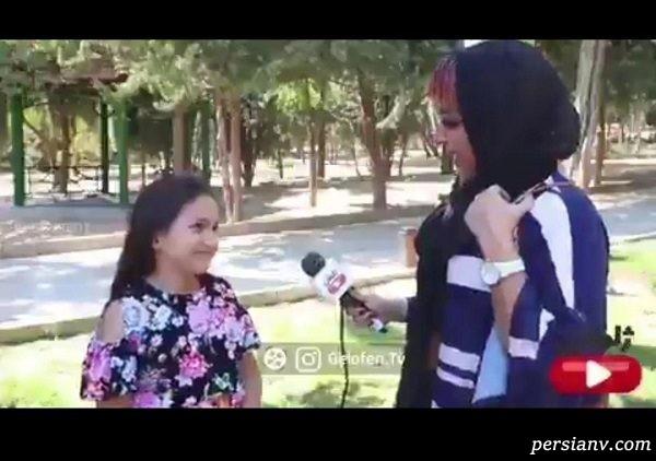 مصاحبه جنجالی با کودکان
