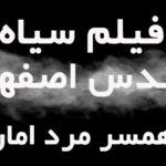 فیلم سیاه مرد اصفهانی از مریم ، راز سیگار کِنت کشیدن مریم پس از قتل