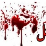 ماجرای قتلهای وحشتناک که در سه روز رخ داد!