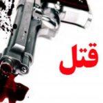 قاضی ایرانی که در دادگاه از شدت خشم قاتل را به قتل رساند