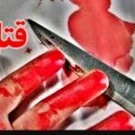 ۸ سال بلاتکلیفی آرین قاتل زن جوان در زندان