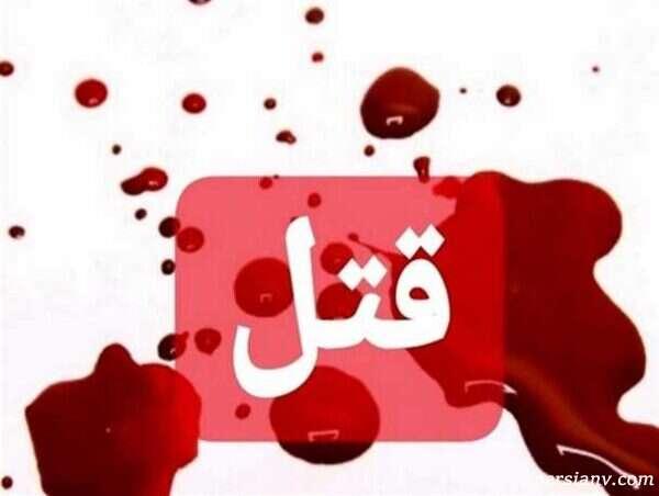 قتل اعضای خانواده