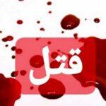 اعترافات نوجوان ۱۵ ساله مشهدی که پدر و مادر بزرگش را به قتل رساند