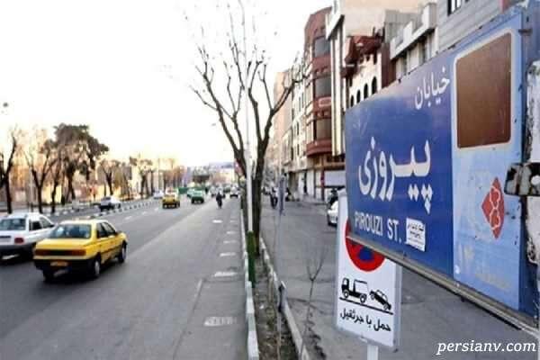 ماجرای پشت پرده برهنگی زن جوان در خیابان پیروزی تهران