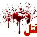 اعتراف به قتل سریالی ۲۶ زن و دختر جوان تهرانی