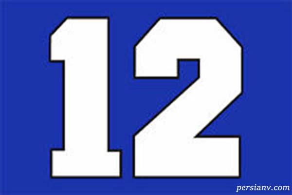 خصوصیات عدد دوازده (۱۲)