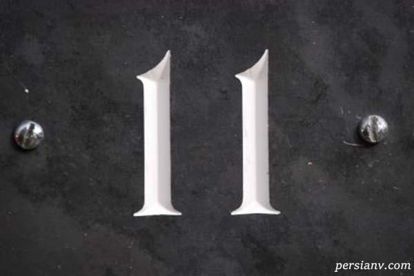 خصوصیات عدد یازده (۱۱)