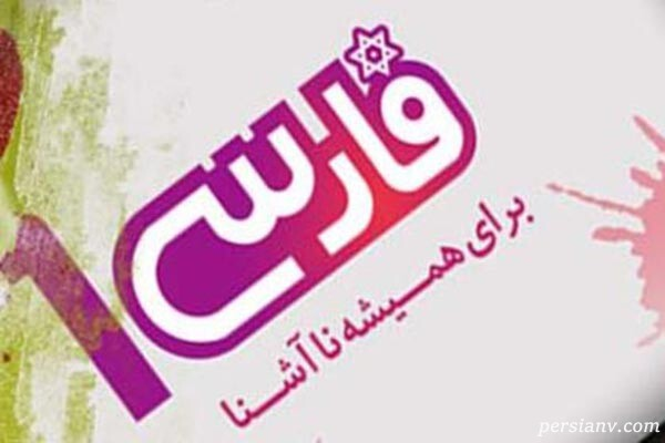 مروری بر داستان برخی از سریال های فارسیوان